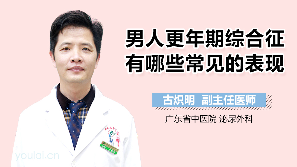 男人更年期如何治疗_更年期的饮食_有来医生