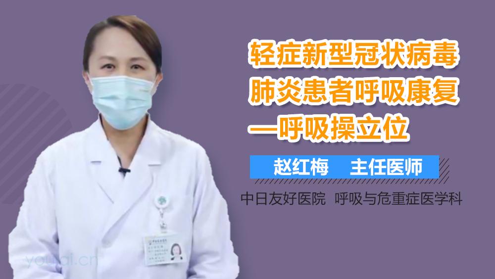 轻症新型冠状病毒肺炎患者呼吸康复-呼吸操立位