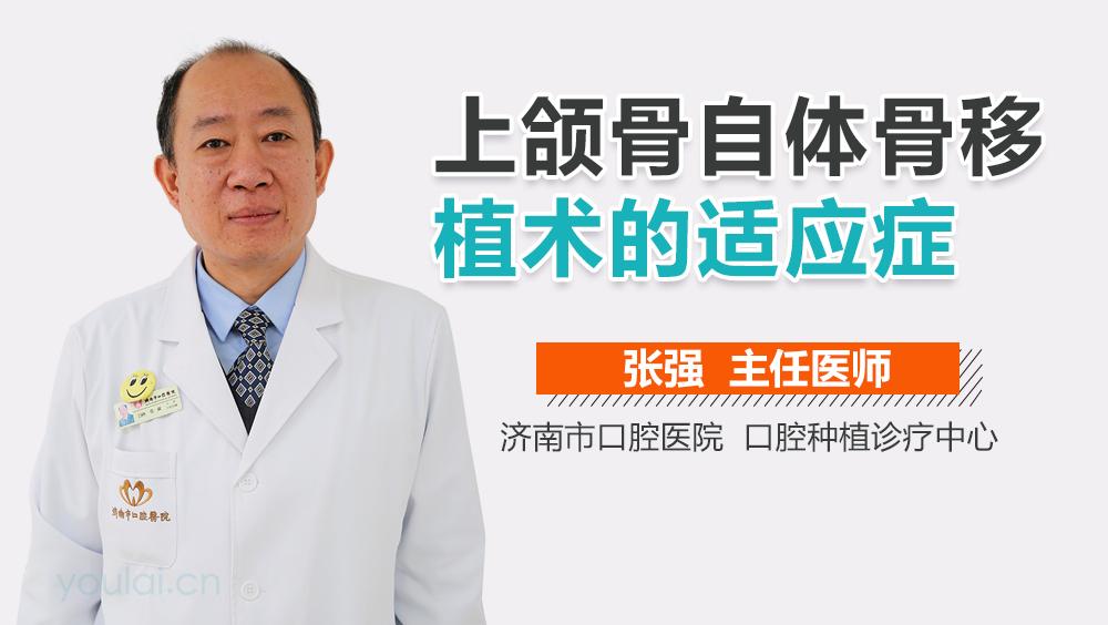 上颌骨自体骨移植术的适应症