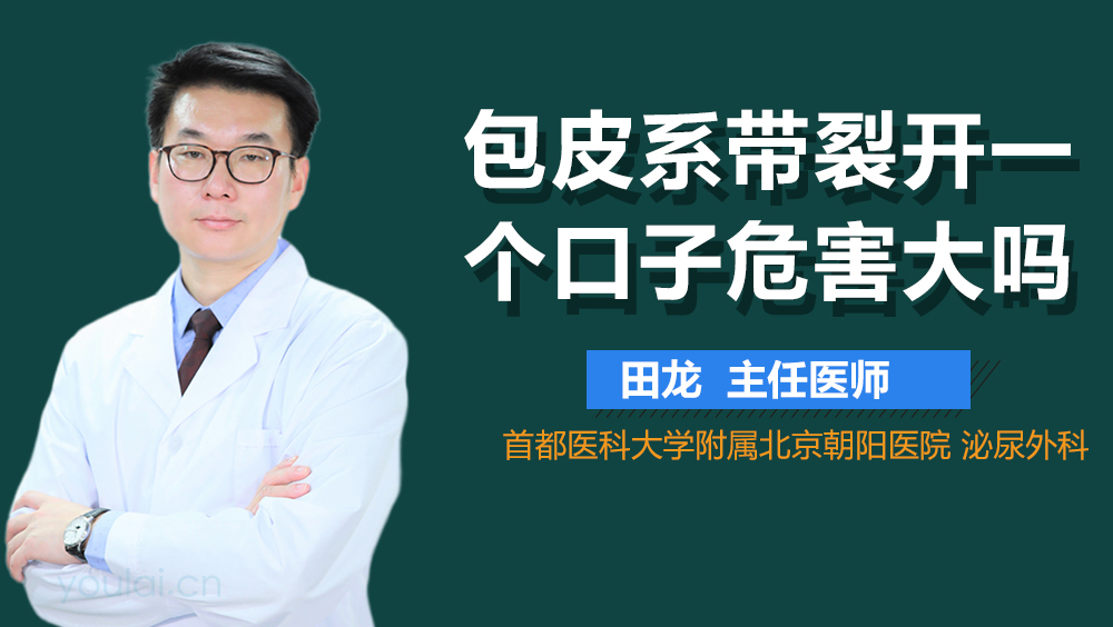 伊曲康唑_包皮炎介绍_包皮炎病因_包皮炎治疗_包皮炎医院医生_有来医生
