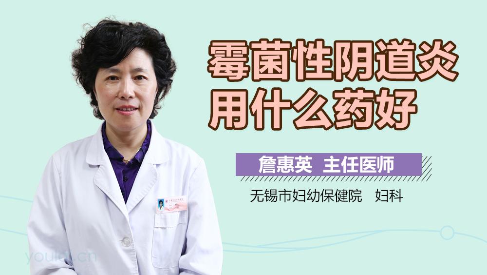 治疗宫颈炎用什么药好得快_霉菌性阴炎用什么药好 霉菌性阴炎吃什么药好得快_有来医生