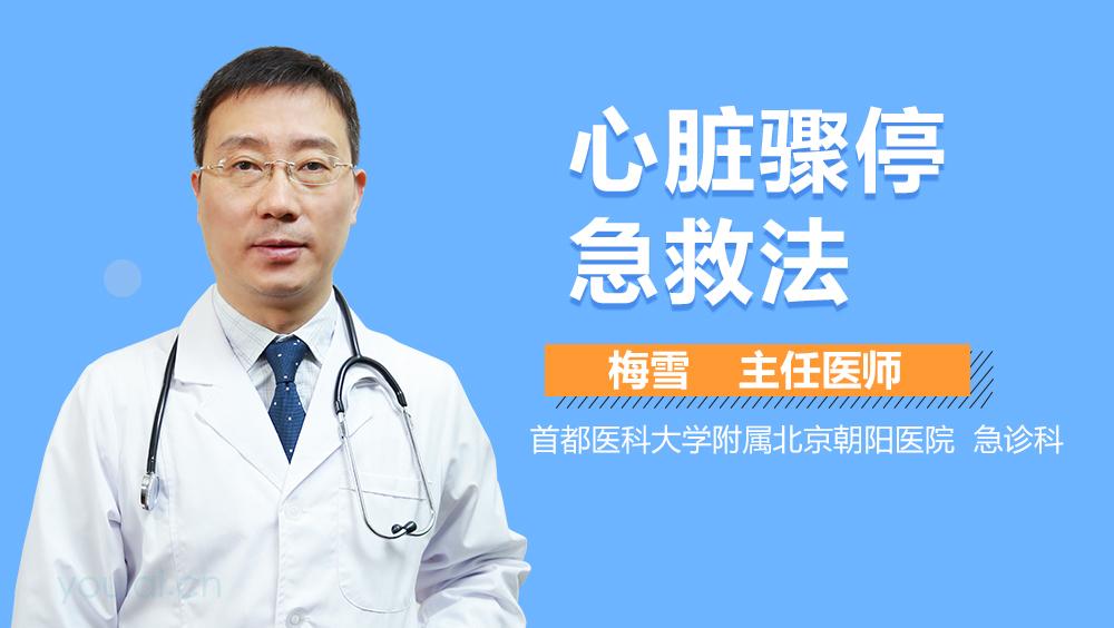 心脏骤停急救法