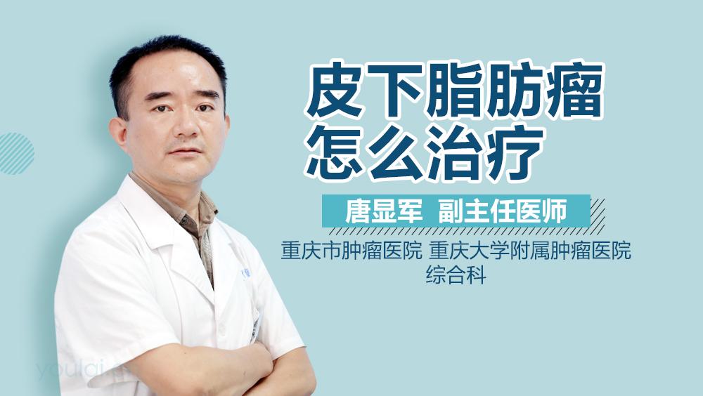 皮下脂肪瘤怎么治疗_皮下脂肪瘤的手术费用-有来医生
