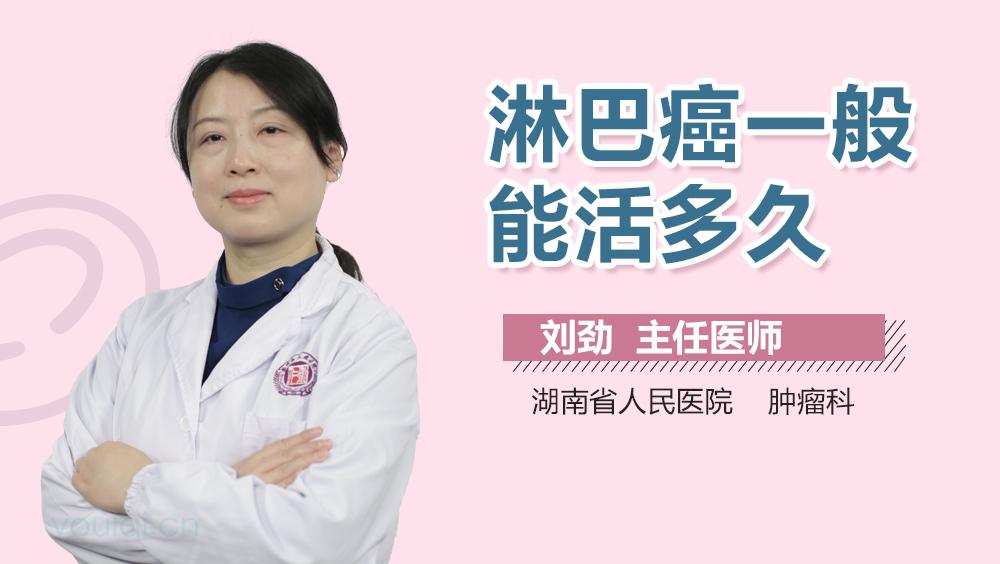 淋巴癌能活多久_淋巴癌晚期能活多久-有来医生