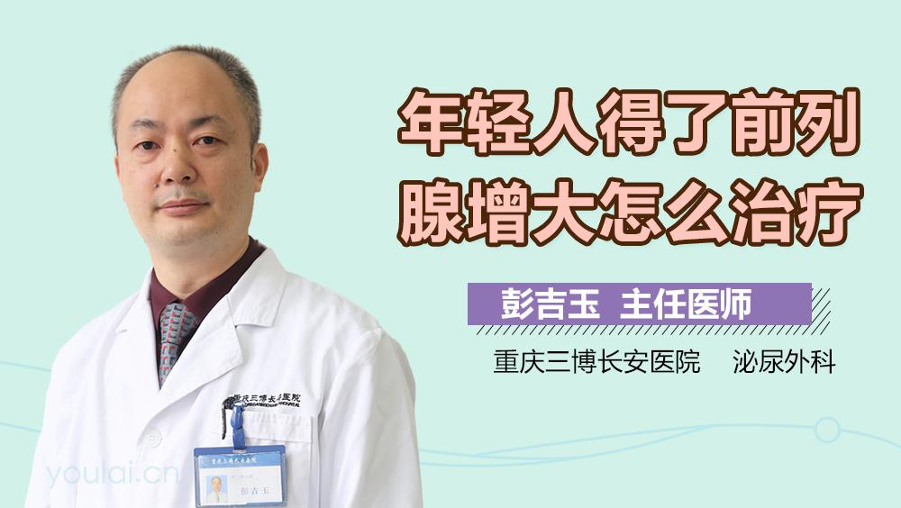 前列腺增大治疗药物_前列腺增生视频_在线播放-有来医生