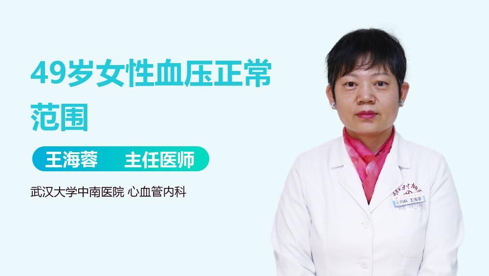 49岁女性血压正常范围