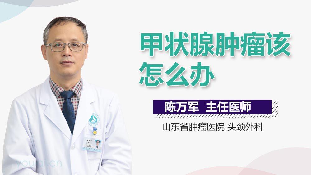 甲状腺肿瘤临床症状_甲状腺检查的方法_有来医生