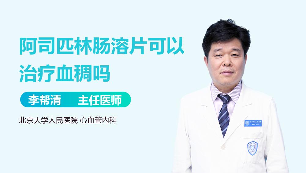 阿司匹林肠溶片可以治疗血稠吗