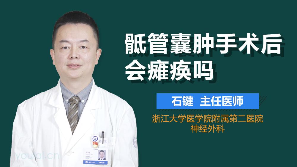 骶管囊肿手术后会瘫痪吗