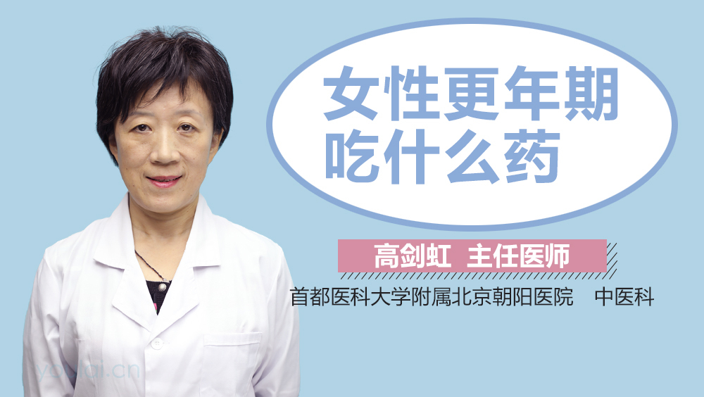 更年期失眠用什么药_女性更年期吃什么药调理-有来医生