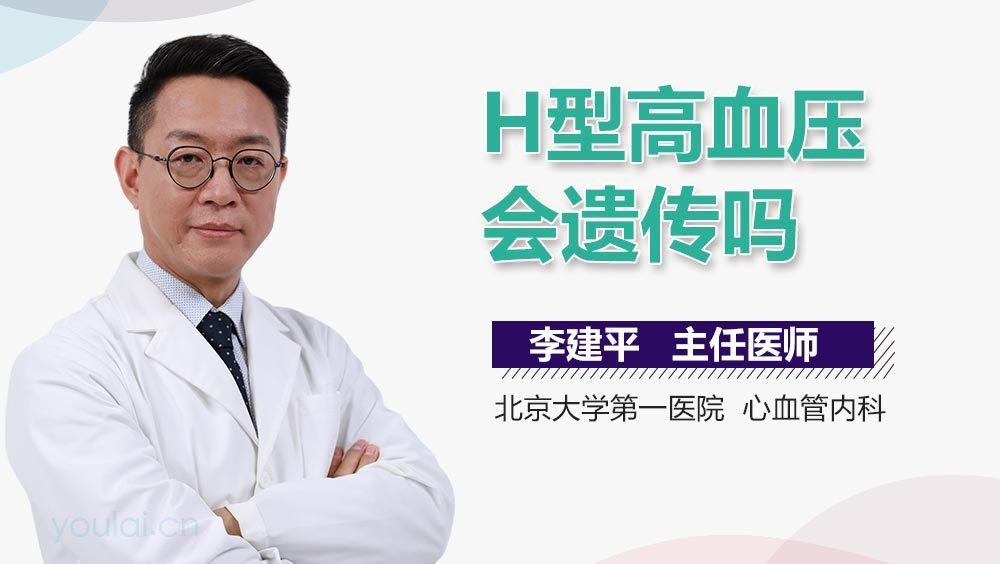 H型高血压会遗传吗