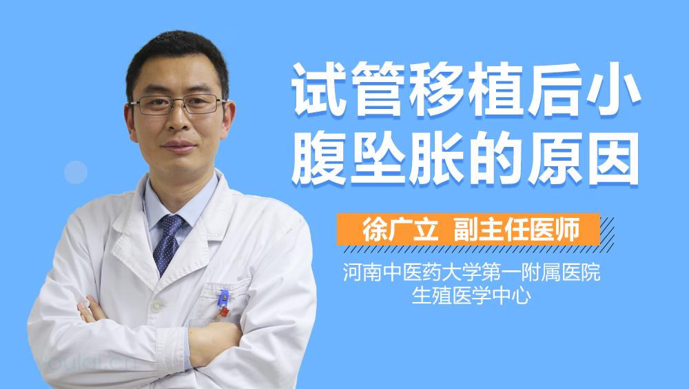 陰性 胚移植後 下腹部痛