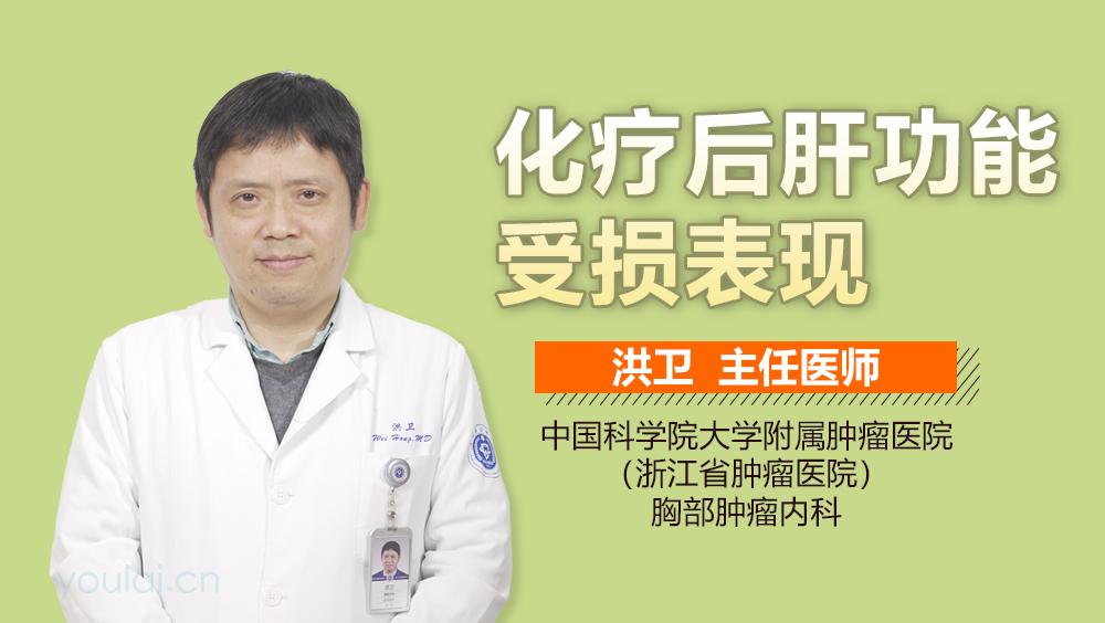 化疗后肝功能受损表现