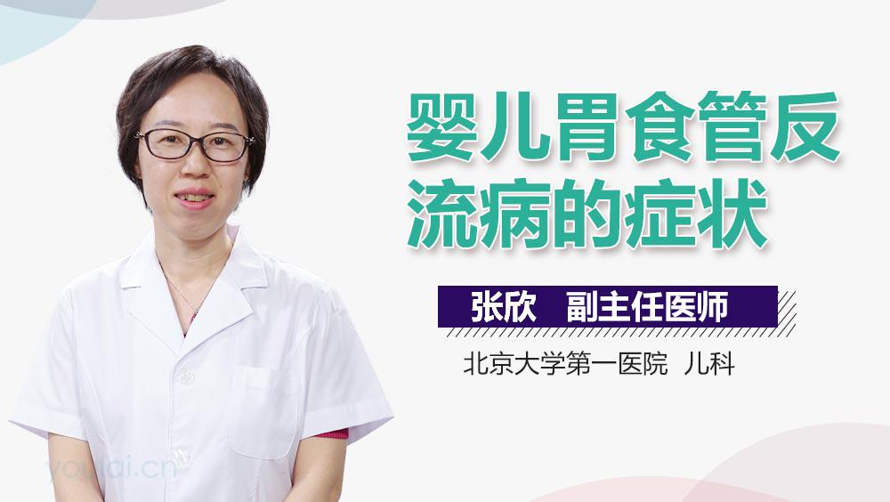 婴儿胃食管反流病的症状