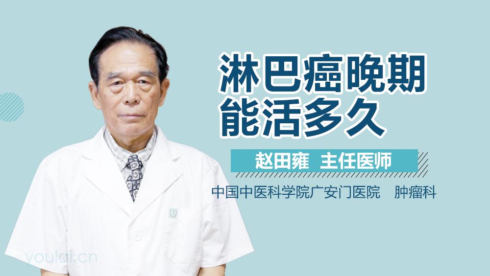 淋巴癌能活多久_淋巴癌能活多久-有来医生