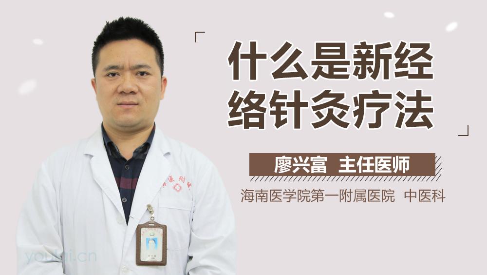 什么是新经络针灸疗法