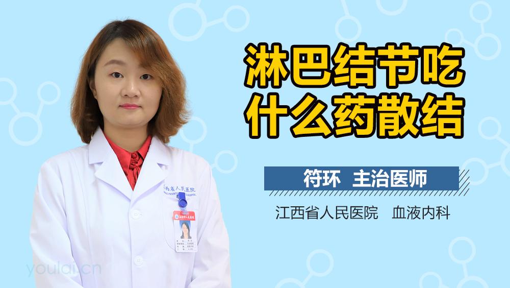 乳腺结节的治疗_乳腺结节吃什么散结快_有来医生