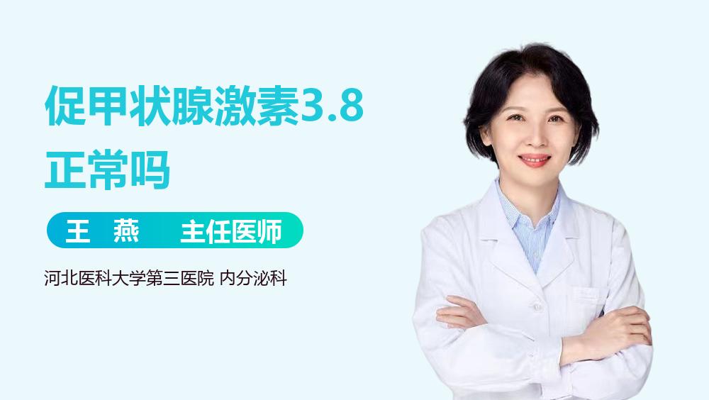 促甲状腺激素3.8正常吗