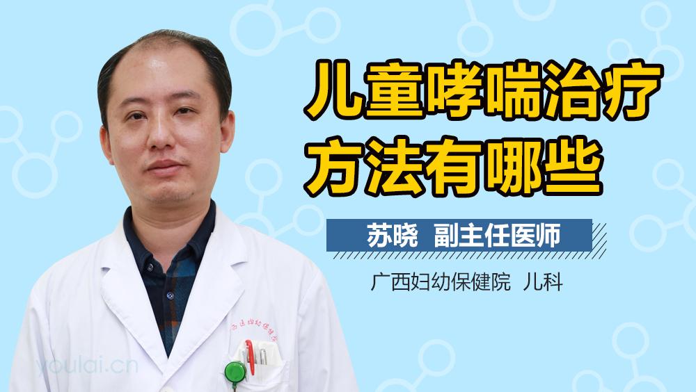中医治疗儿童哮喘_儿童哮喘怎么治疗 小儿支气管哮喘的治疗方法有哪些_有来医生