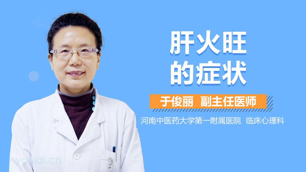 一生气就胸闷_肝火旺的症状特征是什么-有来医生