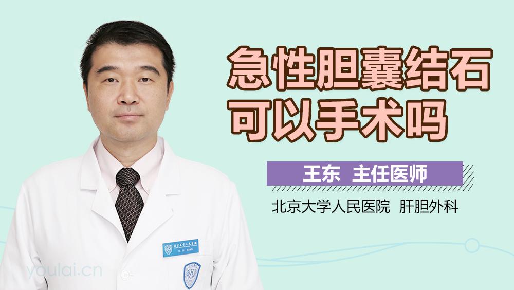 急性胆囊结石可以手术吗