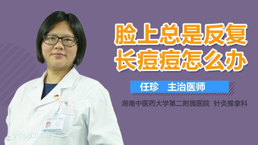 中医治疗儿童哮喘_孩子反复咳嗽怎么治疗 儿童反复咳嗽的治疗方法有哪些_有来医生