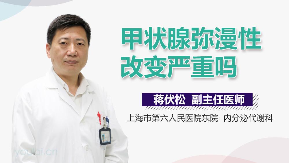 甲状腺球蛋白正常_甲状腺弥漫性改变伴多发结节严重吗-有来医生