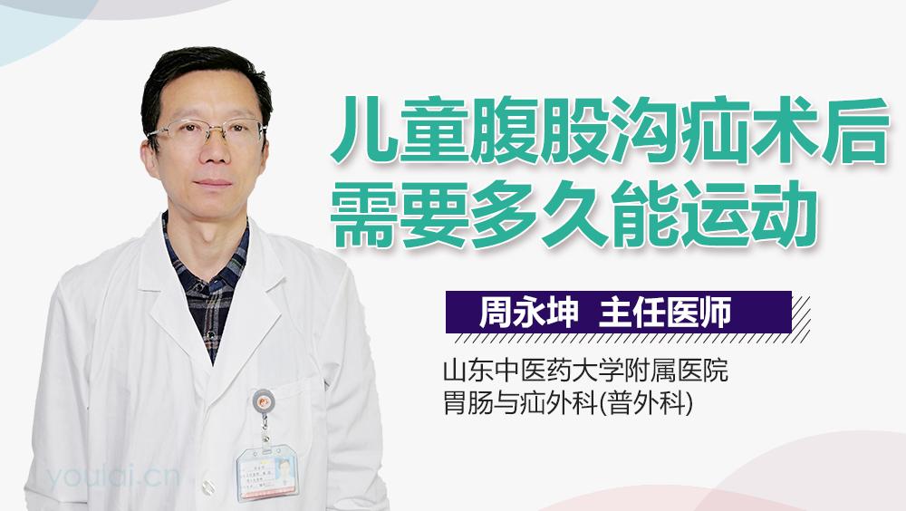 儿童腹股沟疝术后需要多久能运动