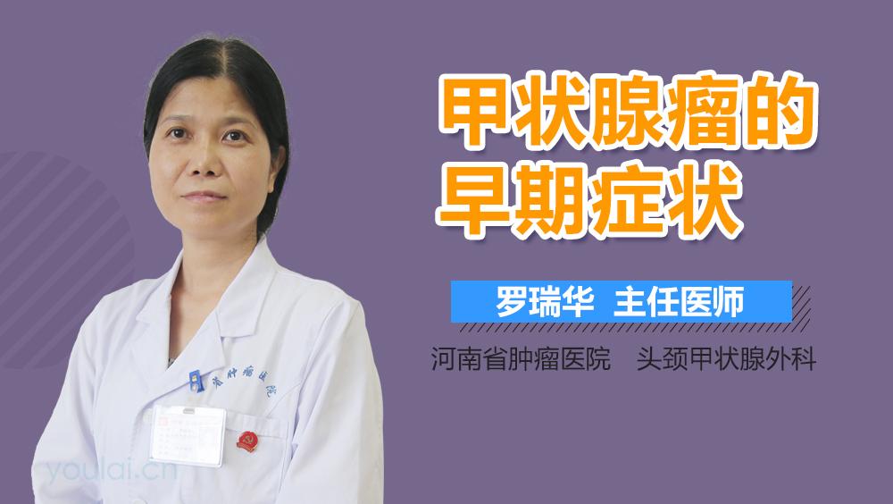 甲状腺肿瘤临床症状_甲状腺瘤的早期症状-有来医生