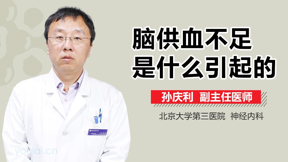 脑血管供血不足症状_脑供血不足是什么引起的-有来医生