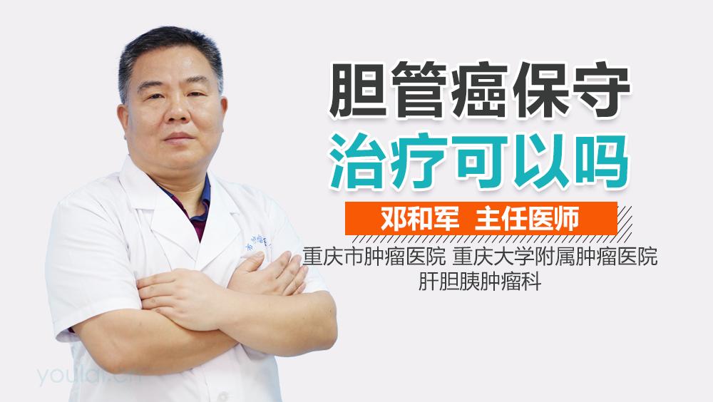 胆管癌保守治疗可以吗