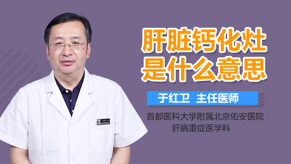 冠状动脉钙化灶是什么意思
