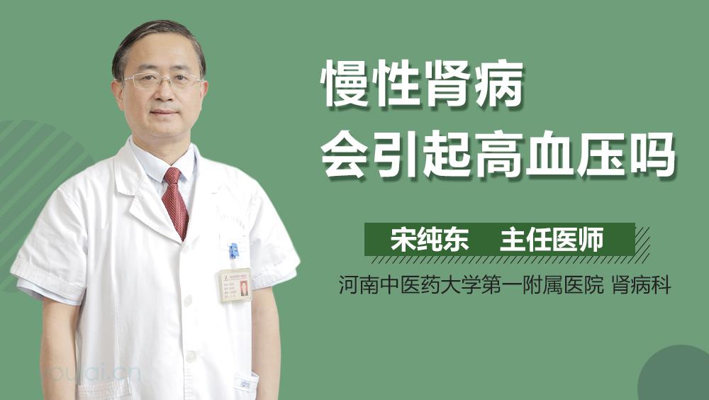 慢性肾病会引起高血压吗