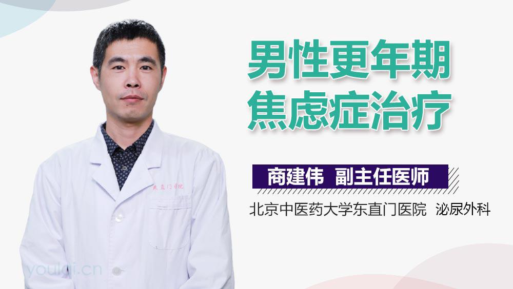 男人更年期如何治疗_更年期综合征视频_在线播放-有来医生
