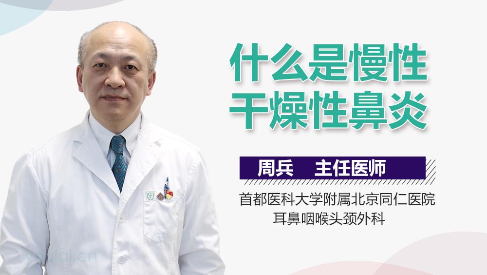 什么是慢性干燥性鼻炎