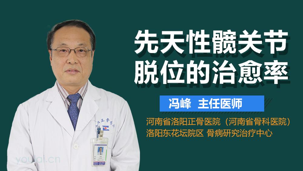 先天性髋关节脱位的治愈率