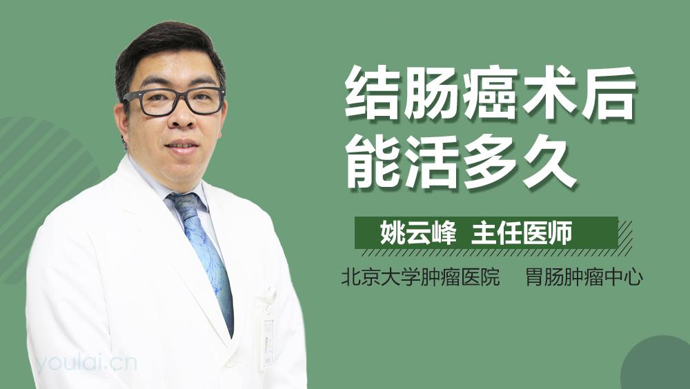 结肠癌术后能活多久