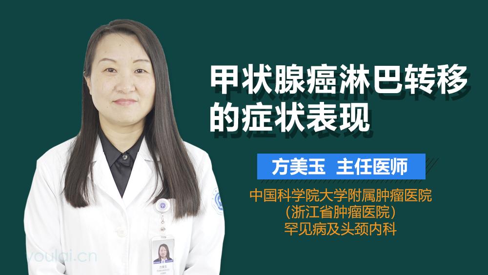 甲状腺癌淋巴转移的症状表现