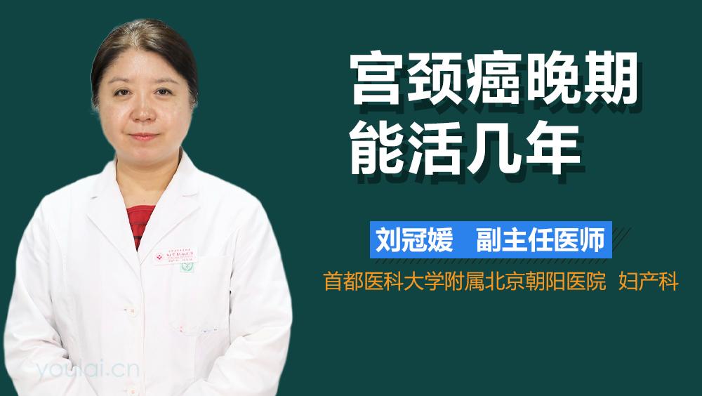 癌症晚期还能活多久_肺癌晚期化疗能活几年-有来医生