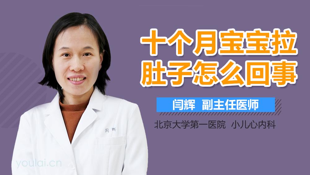 治小孩拉肚子的药_十个月的宝宝拉肚子吃什么药-有来医生