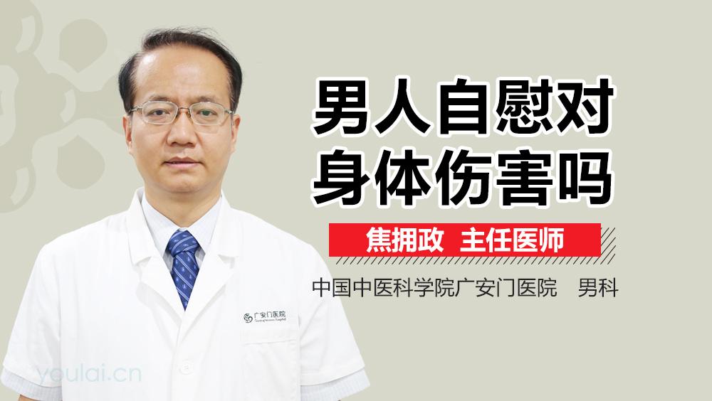 男人手淫会肥胖吗_经常体外射精对男人身体有伤害吗-有来医生