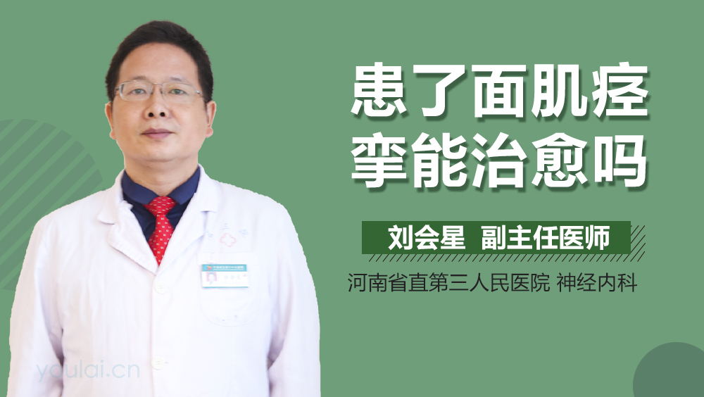 患了面肌痉挛能治愈吗