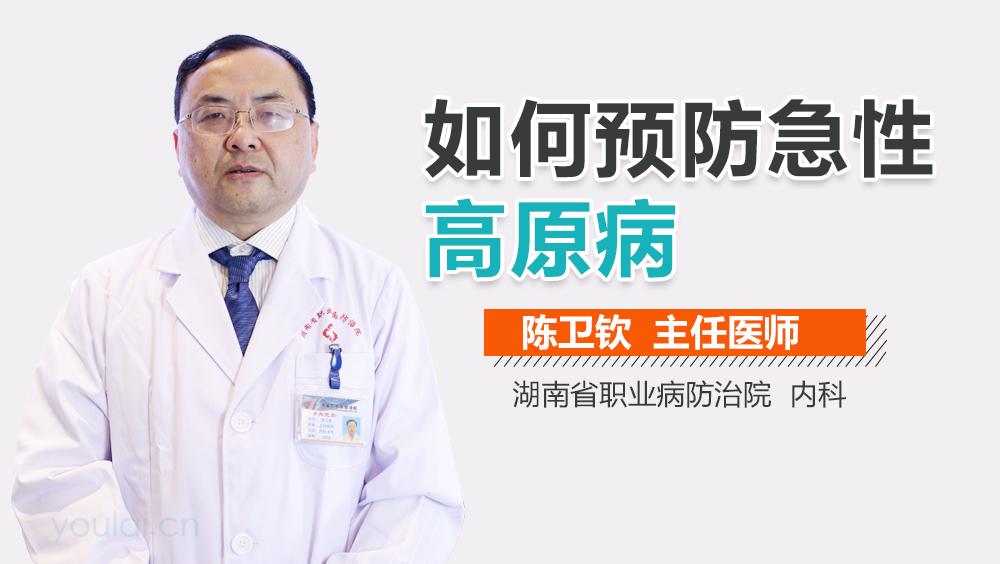 如何预防急性高原病